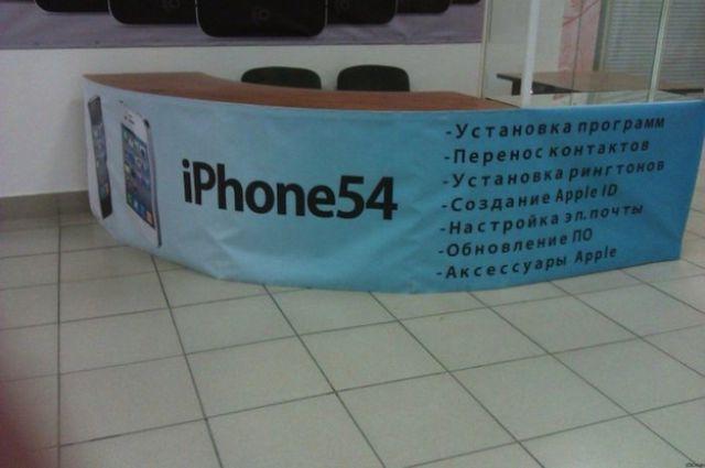 01-iphone-54-russia
